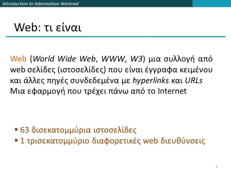 Web: τι είναι