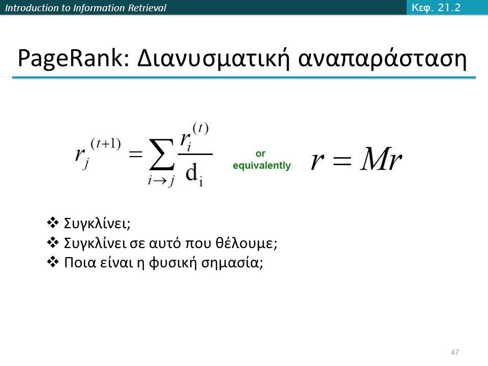 PageRank: Διανυσματική αναπαράσταση