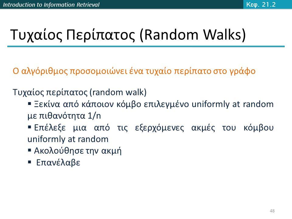 Τυχαίος Περίπατος (Random Walks)