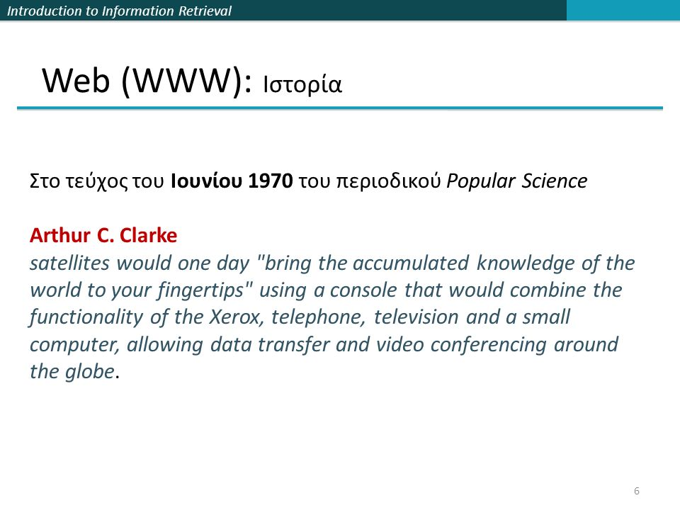 Web (WWW): Ιστορία Στο τεύχος του Ιουνίου 1970 του περιοδικού Popular Science. Arthur C. Clarke.
