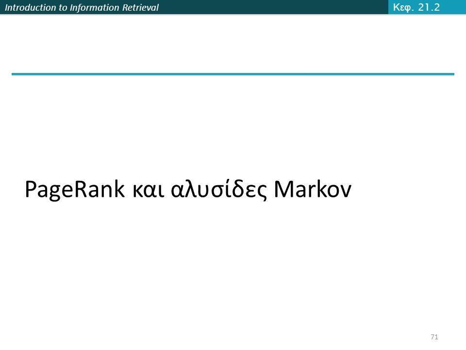 PageRank και αλυσίδες Markov