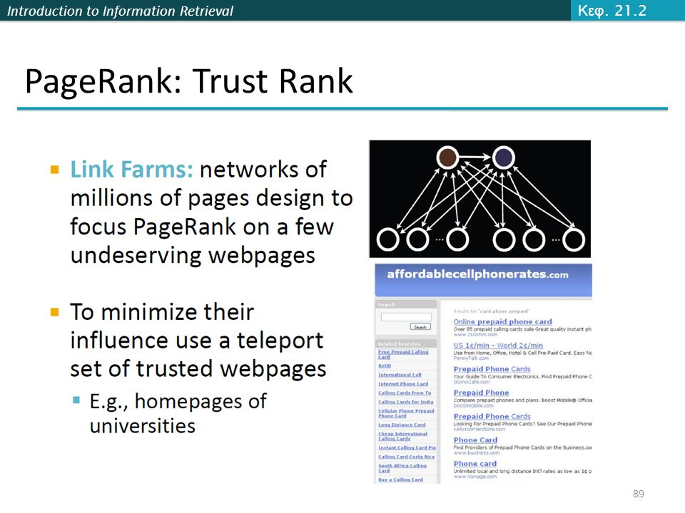 Κεφ. 21.2 PageRank: Trust Rank