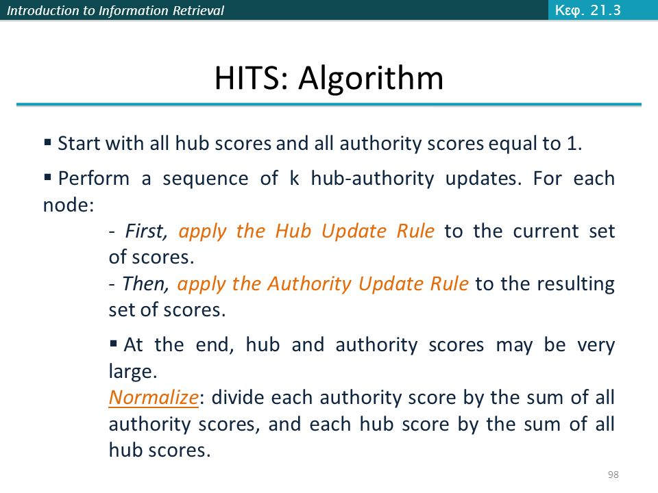 Κεφ. 21.3 HITS: Algorithm. Start with all hub scores and all authority scores equal to 1.