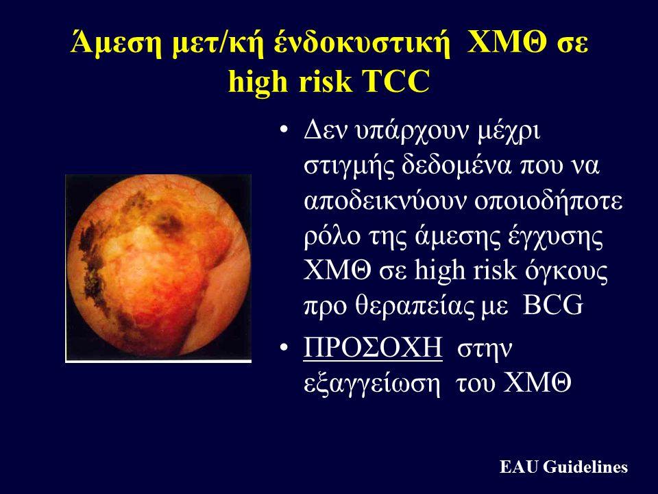 Άμεση μετ/κή ένδοκυστική ΧΜΘ σε high risk TCC