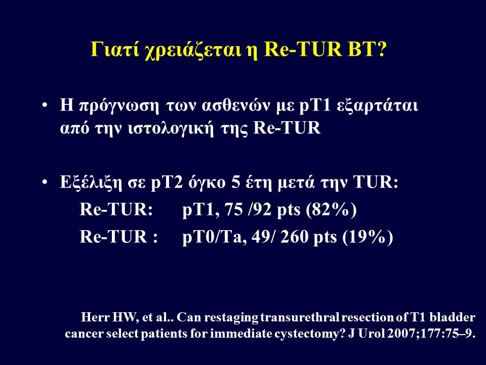 Γιατί χρειάζεται η Re-TUR BT