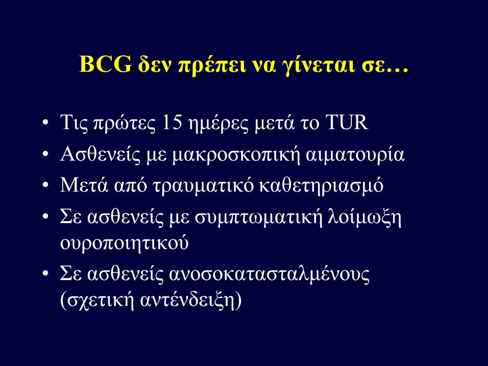 BCG δεν πρέπει να γίνεται σε…