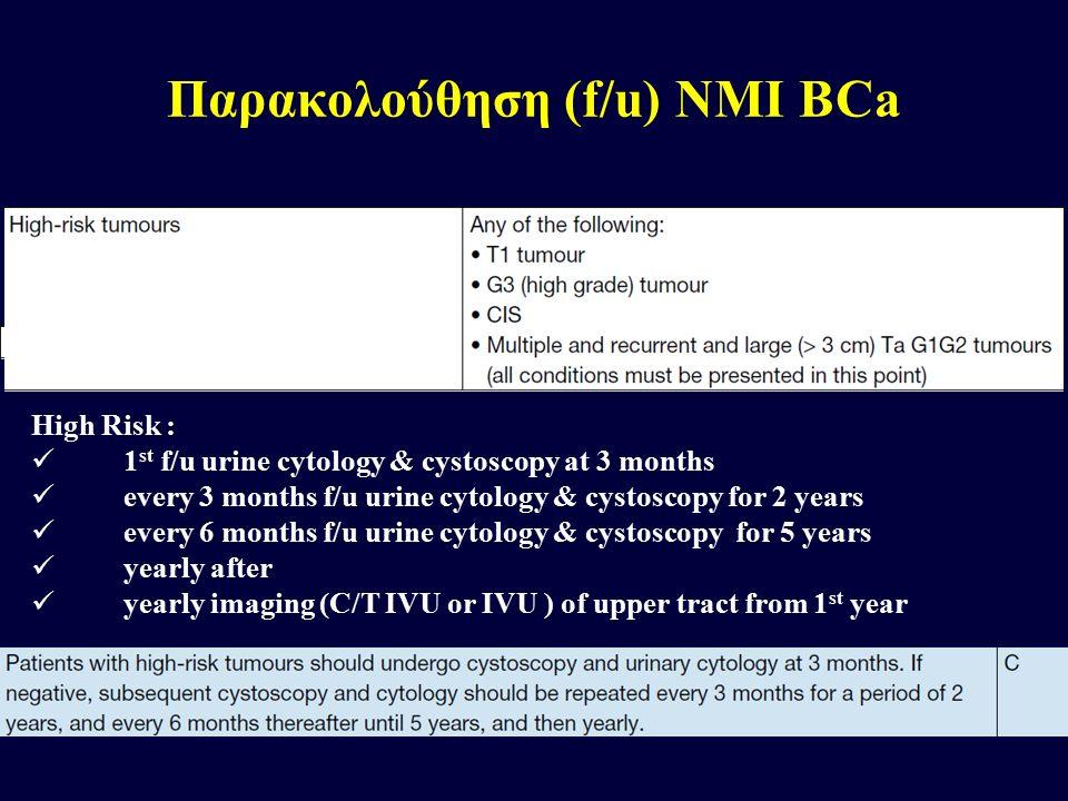 Παρακολούθηση (f/u) NMI BCa