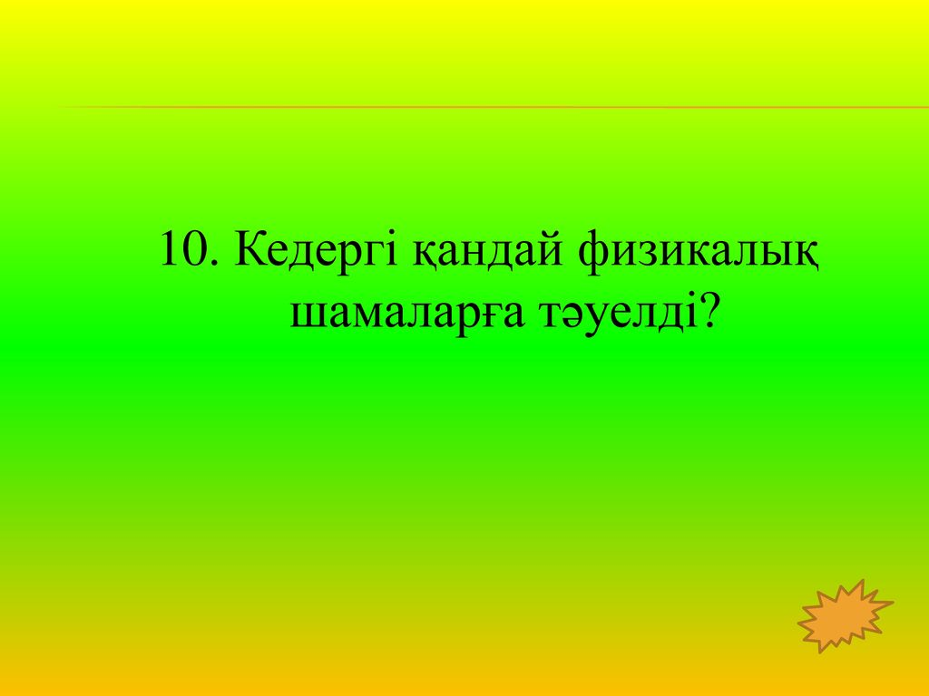 10. Кедергі қандай физикалық шамаларға тәуелді