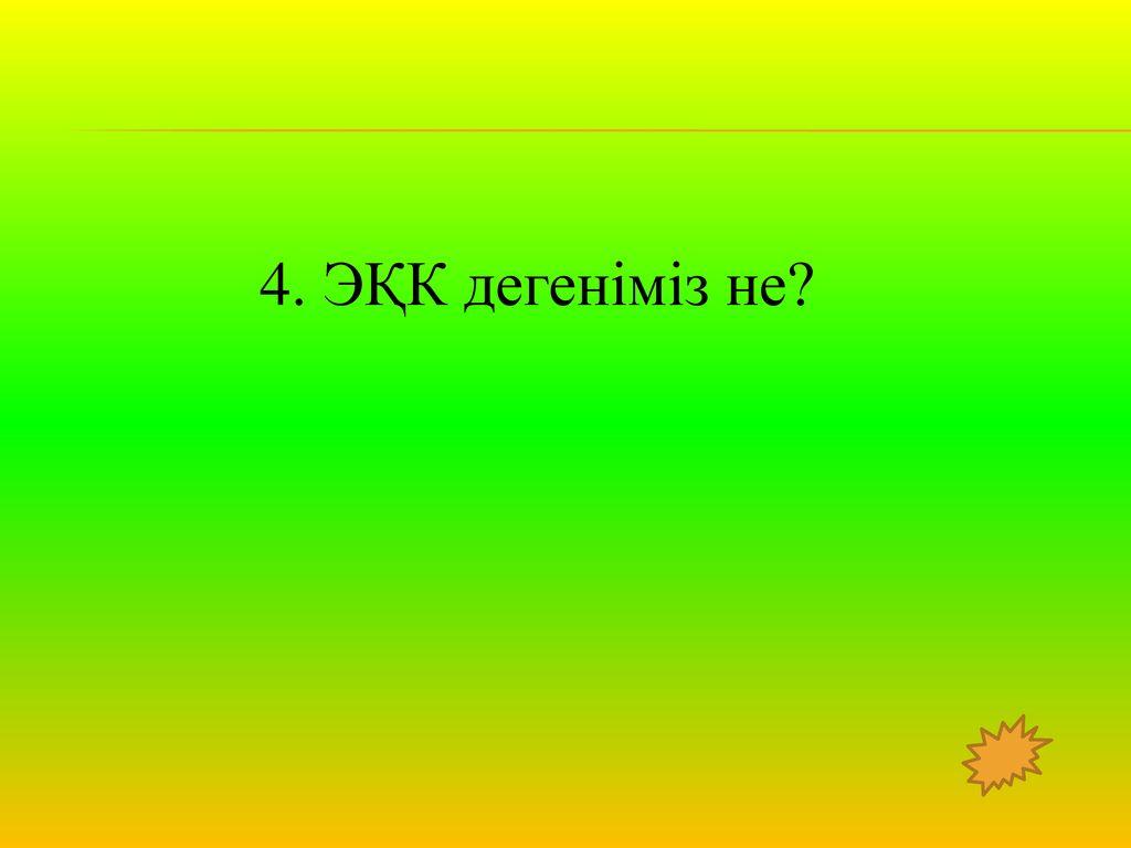 4. ЭҚК дегеніміз не