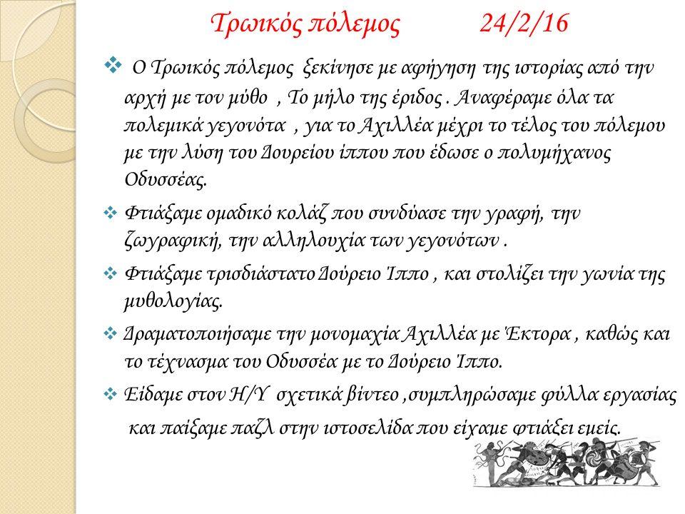 Τρωικός πόλεμος 24/2/16
