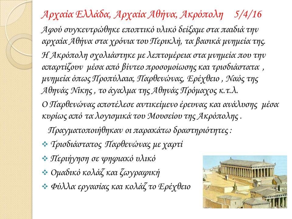 Αρχαία Ελλάδα, Αρχαία Αθήνα, Ακρόπολη 5/4/16