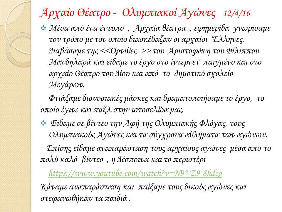 Αρχαίο Θέατρο - Ολυμπιακοί Αγώνες 12/4/16