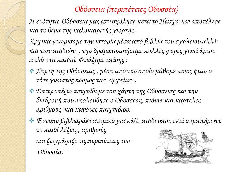 Οδύσσεια (περιπέτειες Οδυσσέα)