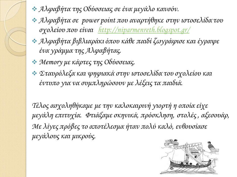 Αλφαβήτα της Οδύσσειας σε ένα μεγάλο κανσόν.