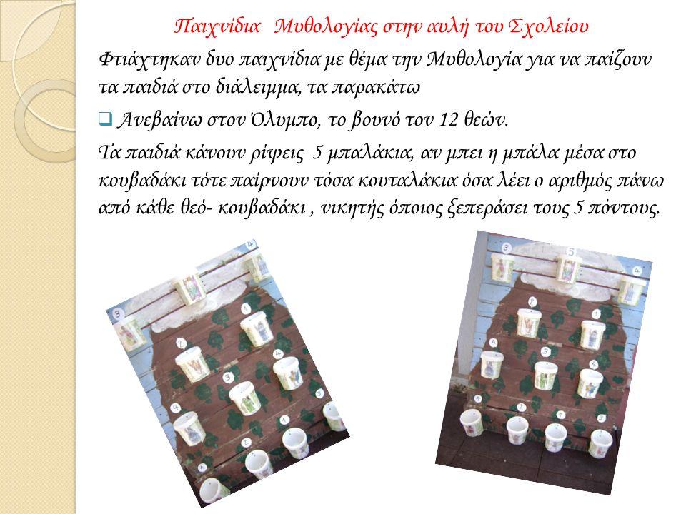 Παιχνίδια Μυθολογίας στην αυλή του Σχολείου