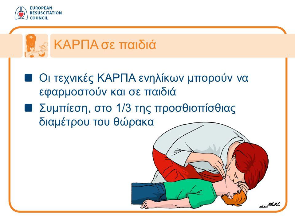 ΚΑΡΠΑ σε παιδιά Οι τεχνικές ΚΑΡΠΑ ενηλίκων μπορούν να εφαρμοστούν και σε παιδιά.