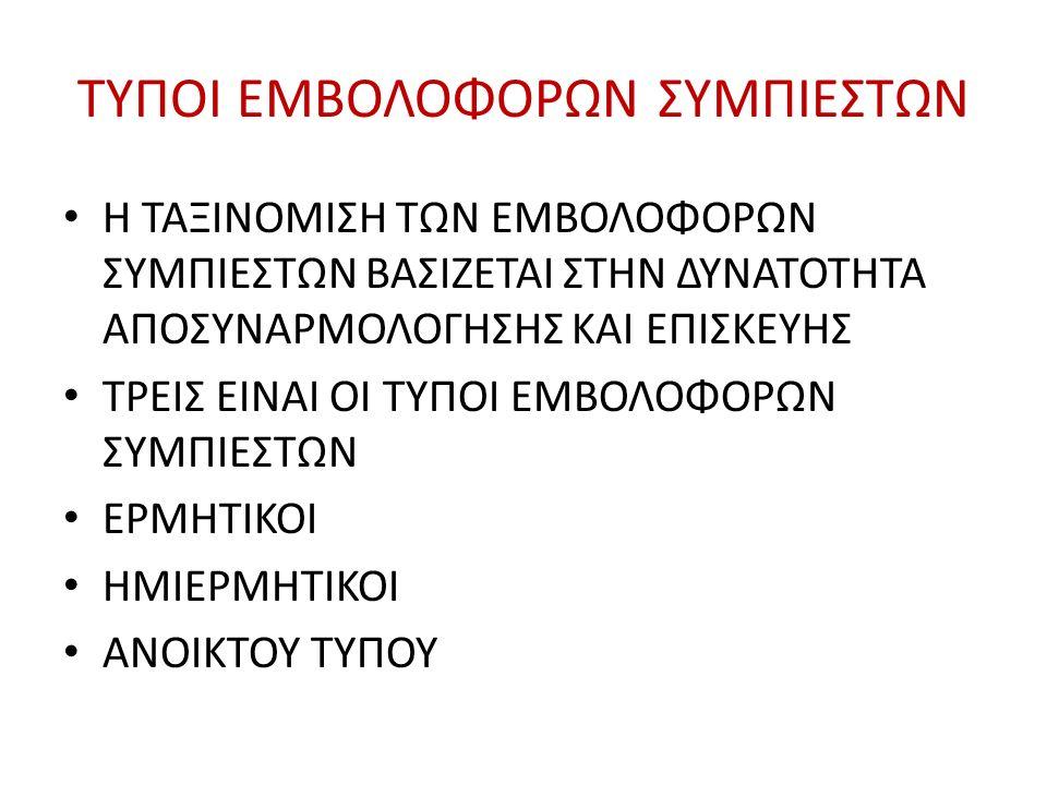 ΤΥΠΟΙ ΕΜΒΟΛΟΦΟΡΩΝ ΣΥΜΠΙΕΣΤΩΝ