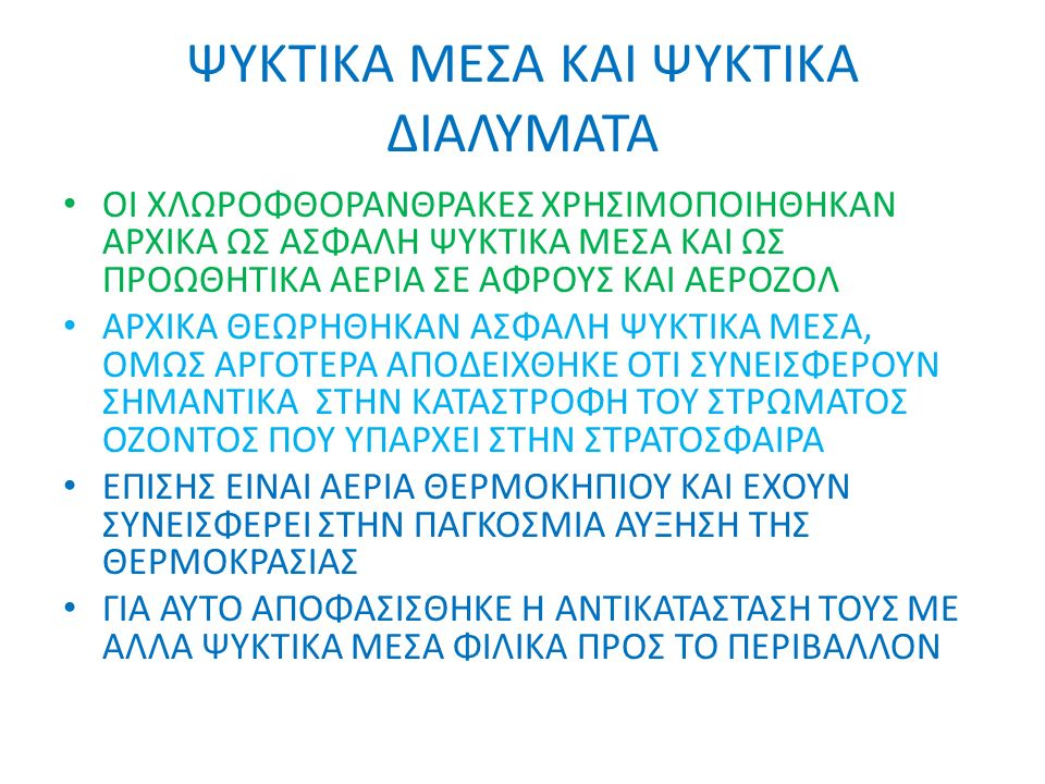 ΨΥΚΤΙΚΑ ΜΕΣΑ ΚΑΙ ΨΥΚΤΙΚΑ ΔΙΑΛΥΜΑΤΑ
