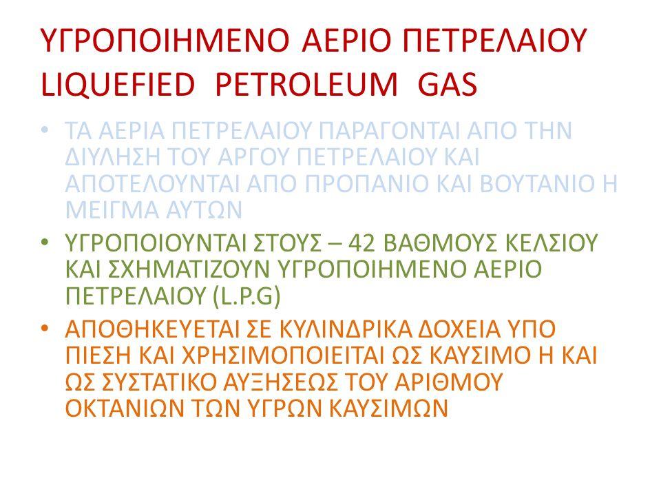 ΥΓΡΟΠΟΙΗΜΕΝΟ ΑΕΡΙΟ ΠΕΤΡΕΛΑΙΟΥ LIQUEFIED PETROLEUM GAS