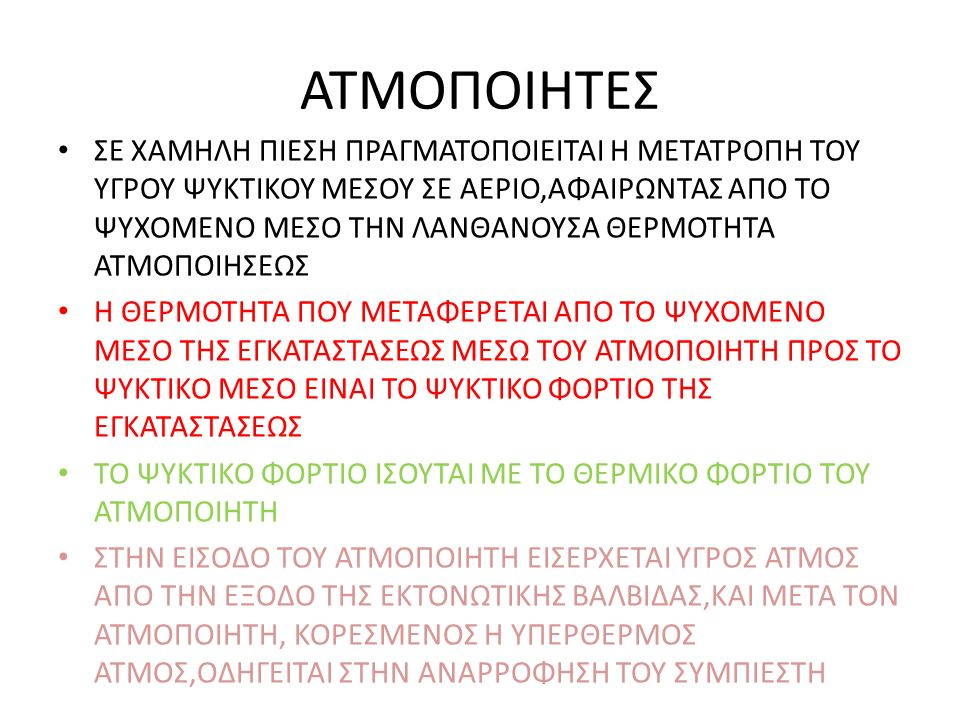 ΑΤΜΟΠΟΙΗΤΕΣ