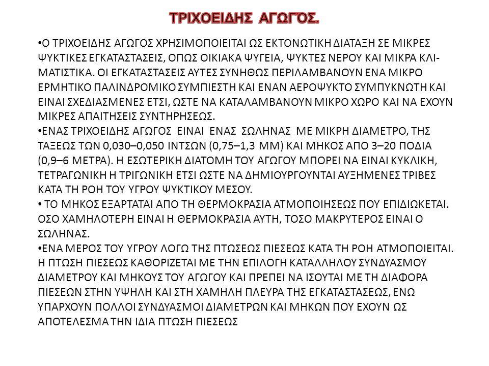 ΤΡΙΧΟΕΙΔΗΣ ΑΓΩΓΌΣ.