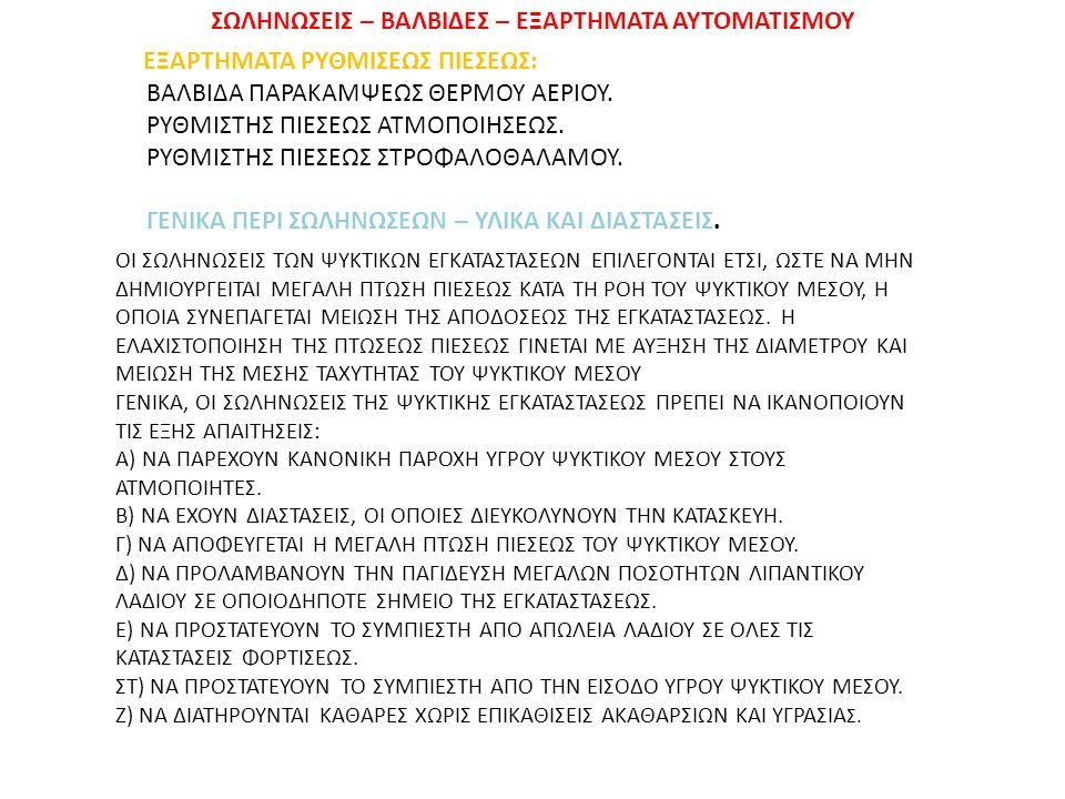 ΣΩΛΗΝΩΣΕΙΣ – BΑΛΒΙΔΕΣ – EΞΑΡΤΗΜΑΤΑ ΑΥΤΟΜΑΤΙΣΜΟΥ