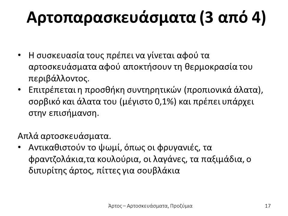 Αρτοπαρασκευάσματα (3 από 4)