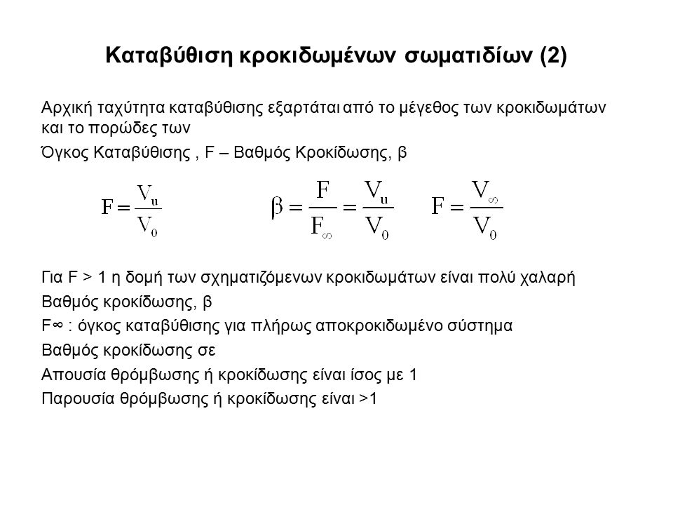 Καταβύθιση κροκιδωμένων σωματιδίων (2)