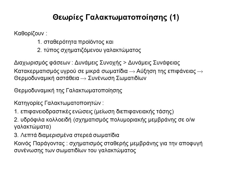 Θεωρίες Γαλακτωματοποίησης (1)