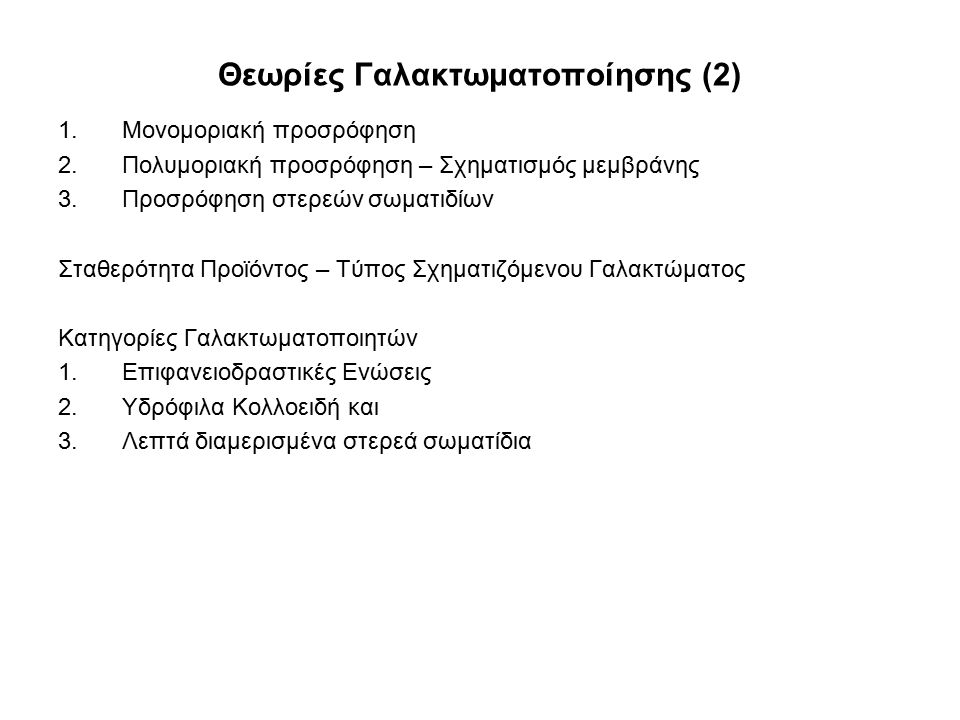 Θεωρίες Γαλακτωματοποίησης (2)