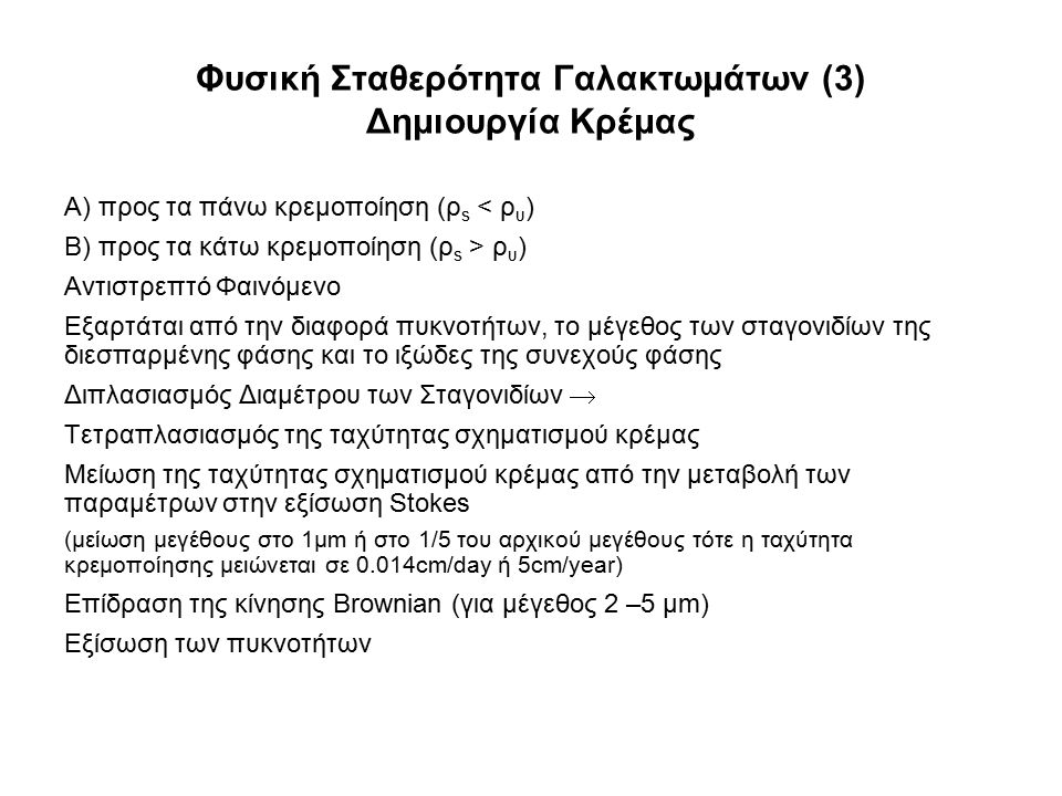 Φυσική Σταθερότητα Γαλακτωμάτων (3) Δημιουργία Κρέμας