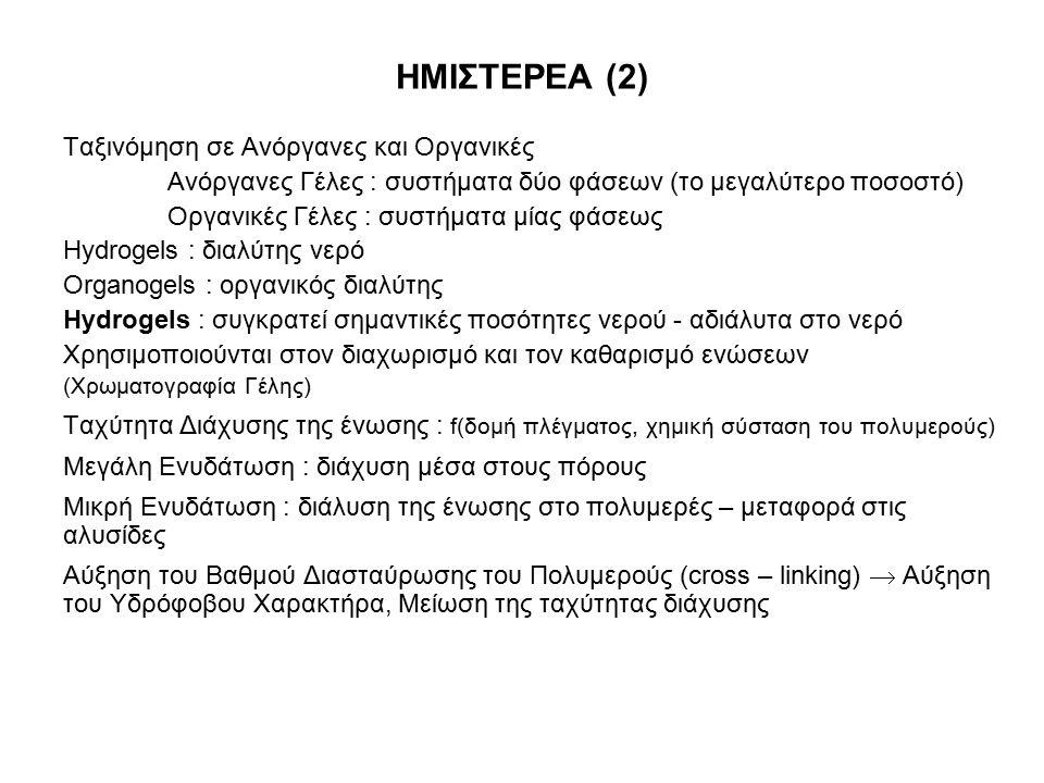 ΗΜΙΣΤΕΡΕΑ (2) Ταξινόμηση σε Ανόργανες και Οργανικές