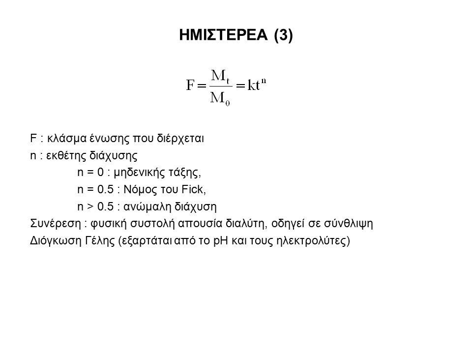 ΗΜΙΣΤΕΡΕΑ (3) F : κλάσμα ένωσης που διέρχεται n : εκθέτης διάχυσης
