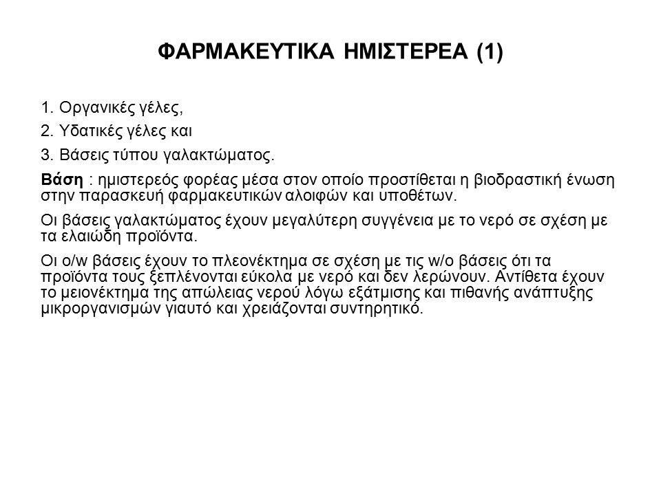 ΦΑΡΜΑΚΕΥΤΙΚΑ ΗΜΙΣΤΕΡΕΑ (1)