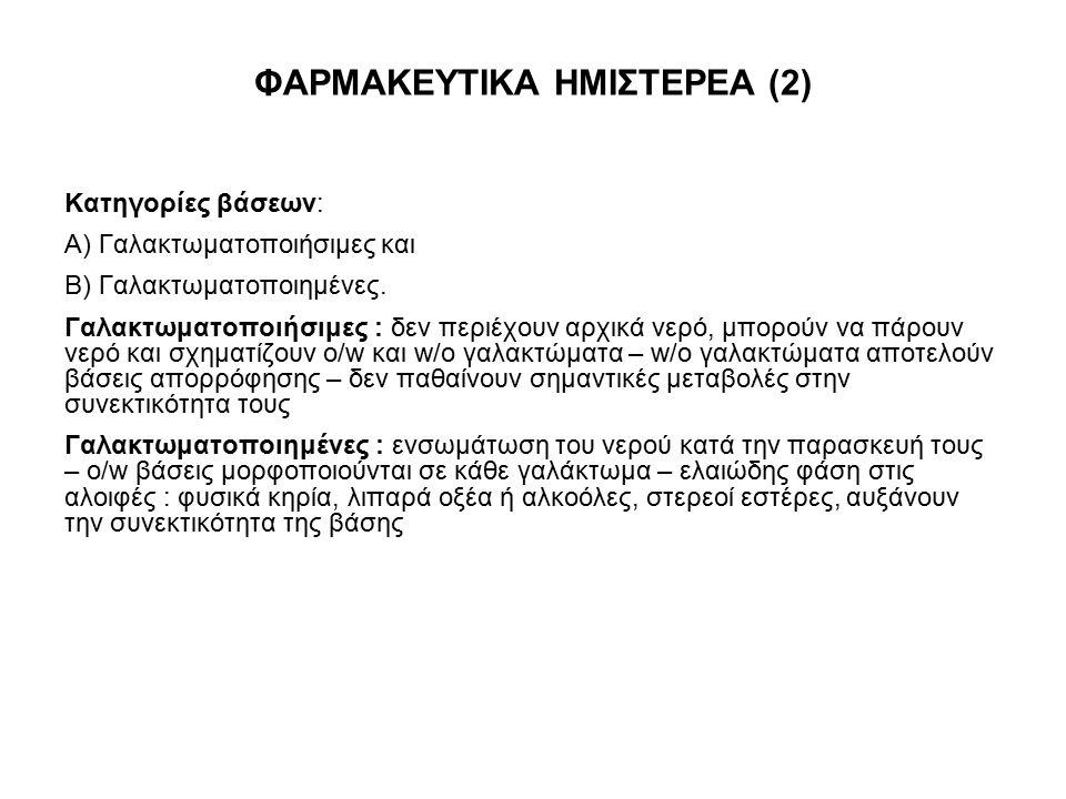 ΦΑΡΜΑΚΕΥΤΙΚΑ ΗΜΙΣΤΕΡΕΑ (2)