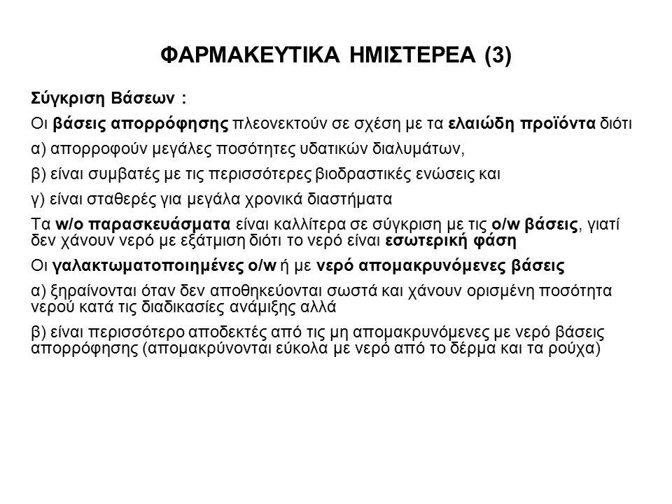 ΦΑΡΜΑΚΕΥΤΙΚΑ ΗΜΙΣΤΕΡΕΑ (3)