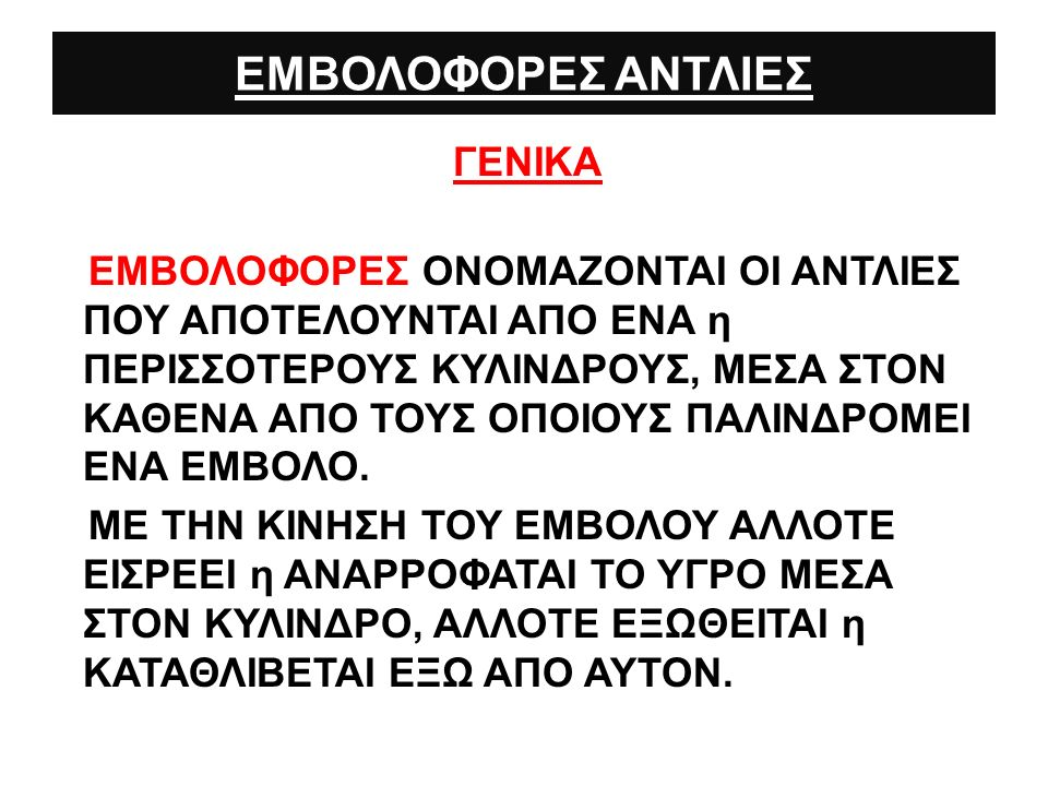 ΕΜΒΟΛΟΦΟΡΕΣ ΑΝΤΛΙΕΣ