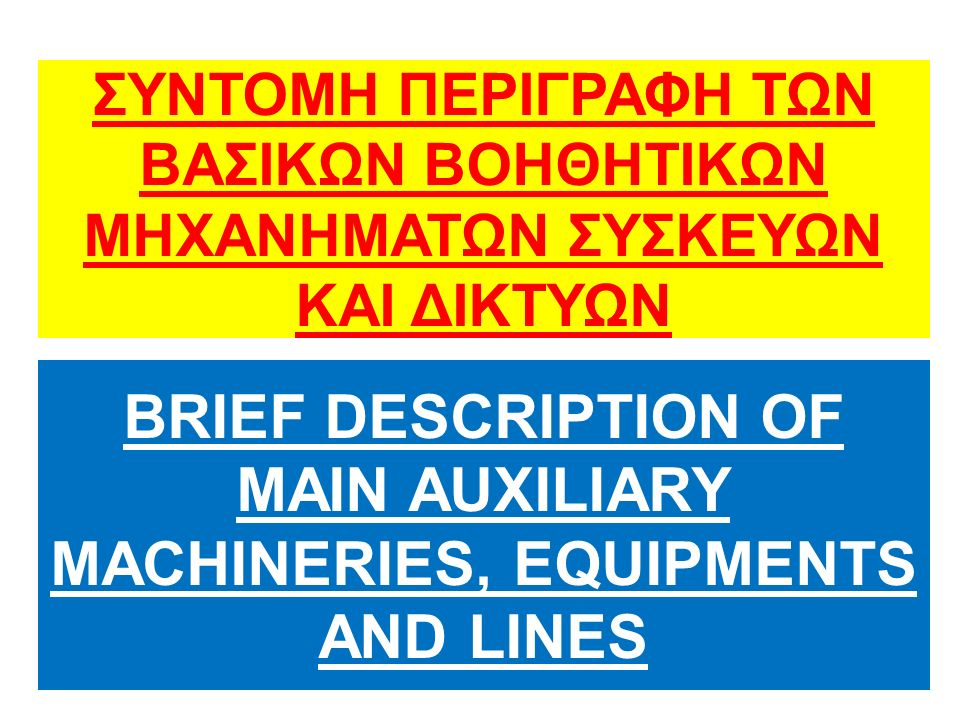 BRIEF DESCRIPTION OF MAIN AUXILIARY MACHINERIES, EQUIPMENTS AND LINES