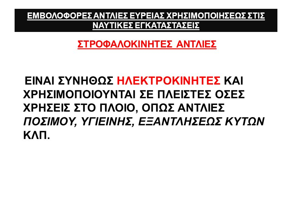 ΣΤΡΟΦΑΛΟΚΙΝΗΤΕΣ ΑΝΤΛΙΕΣ