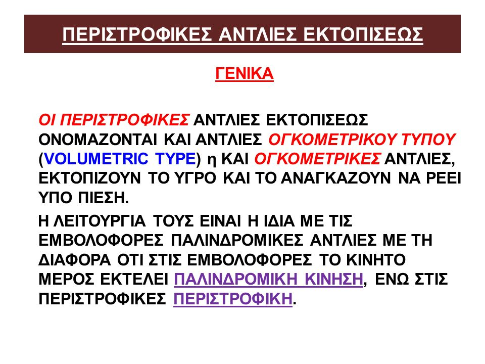 ΠΕΡΙΣΤΡΟΦΙΚΕΣ ΑΝΤΛΙΕΣ ΕΚΤΟΠΙΣΕΩΣ