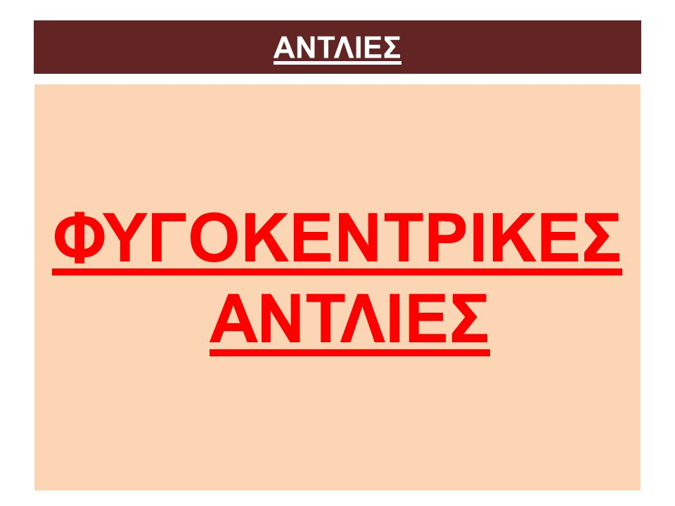 ΦΥΓΟΚΕΝΤΡΙΚΕΣ ΑΝΤΛΙΕΣ