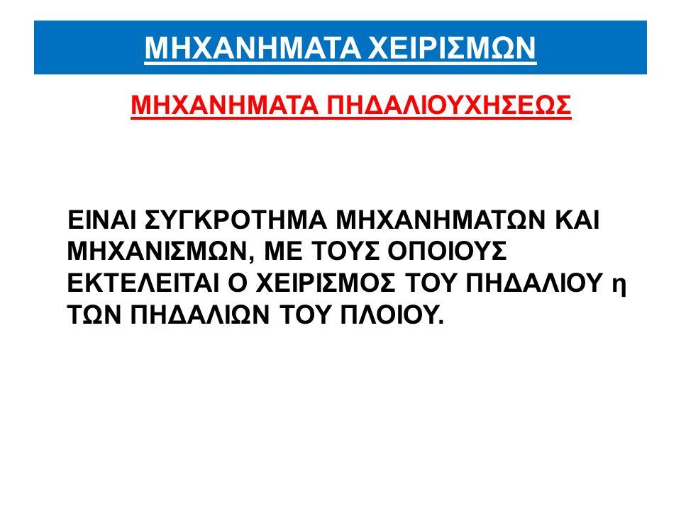 ΜΗΧΑΝΗΜΑΤΑ ΧΕΙΡΙΣΜΩΝ