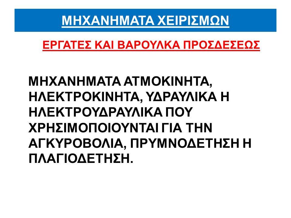 ΕΡΓΑΤΕΣ ΚΑΙ ΒΑΡΟΥΛΚΑ ΠΡΟΣΔΕΣΕΩΣ