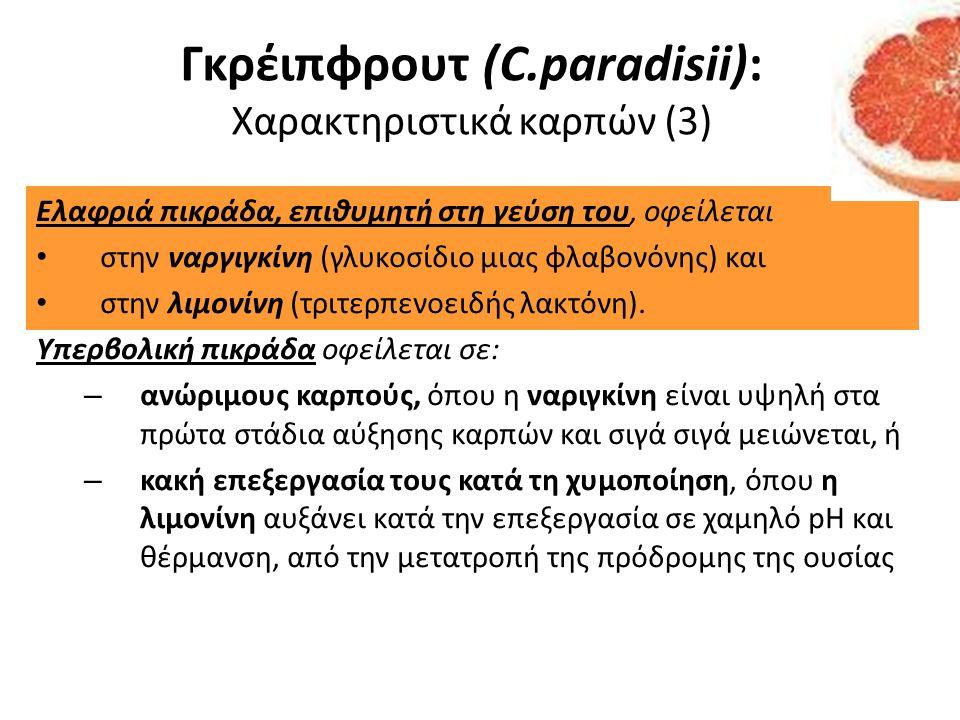 Γκρέιπφρουτ (C.paradisii): Χαρακτηριστικά καρπών (3)