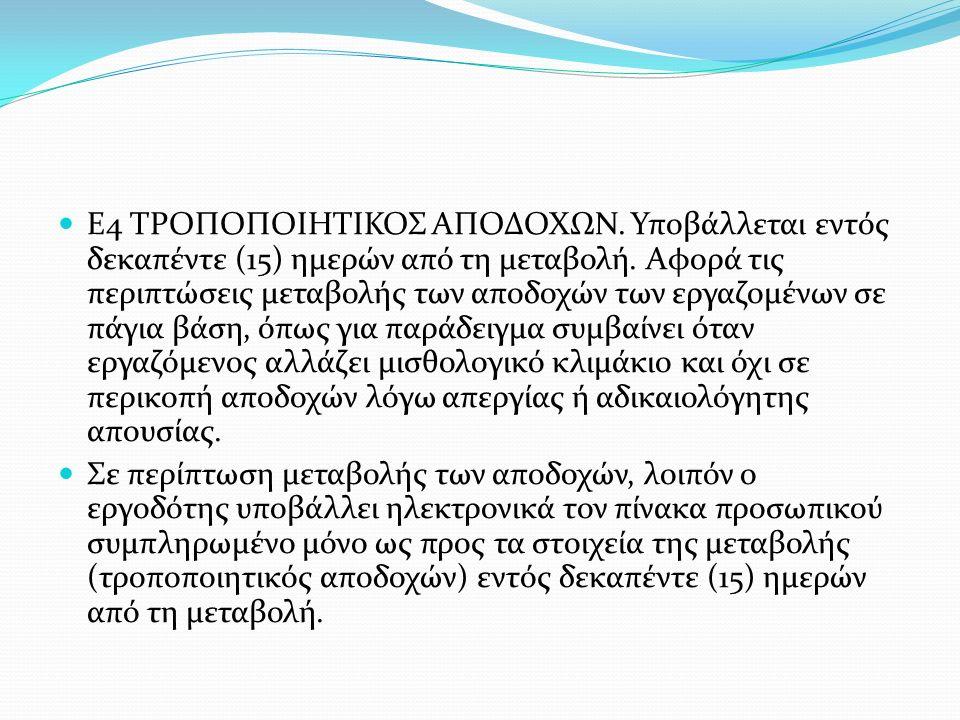 Ε4 ΤΡΟΠΟΠΟΙΗΤΙΚΟΣ ΑΠΟΔΟΧΩΝ