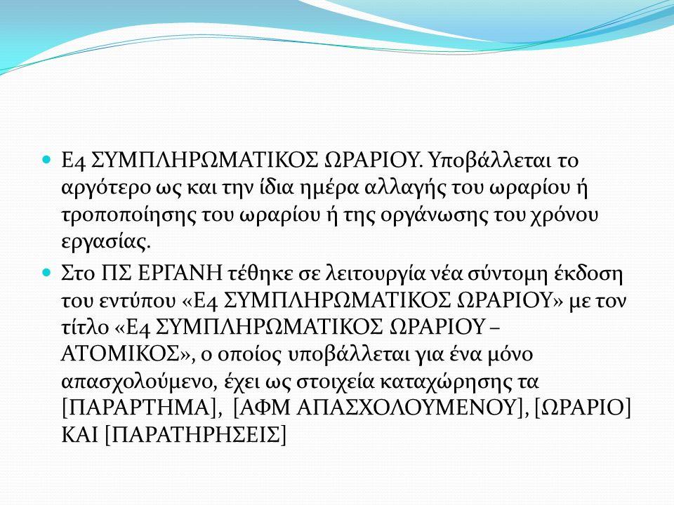 Ε4 ΣΥΜΠΛΗΡΩΜΑΤΙΚΟΣ ΩΡΑΡΙΟΥ