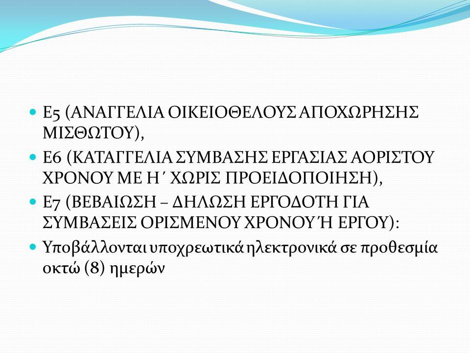 Ε5 (ΑΝΑΓΓΕΛΙΑ ΟΙΚΕΙΟΘΕΛΟΥΣ ΑΠΟΧΩΡΗΣΗΣ ΜΙΣΘΩΤΟΥ),