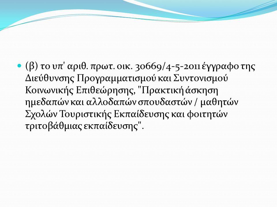(β) το υπ αριθ. πρωτ. οικ.