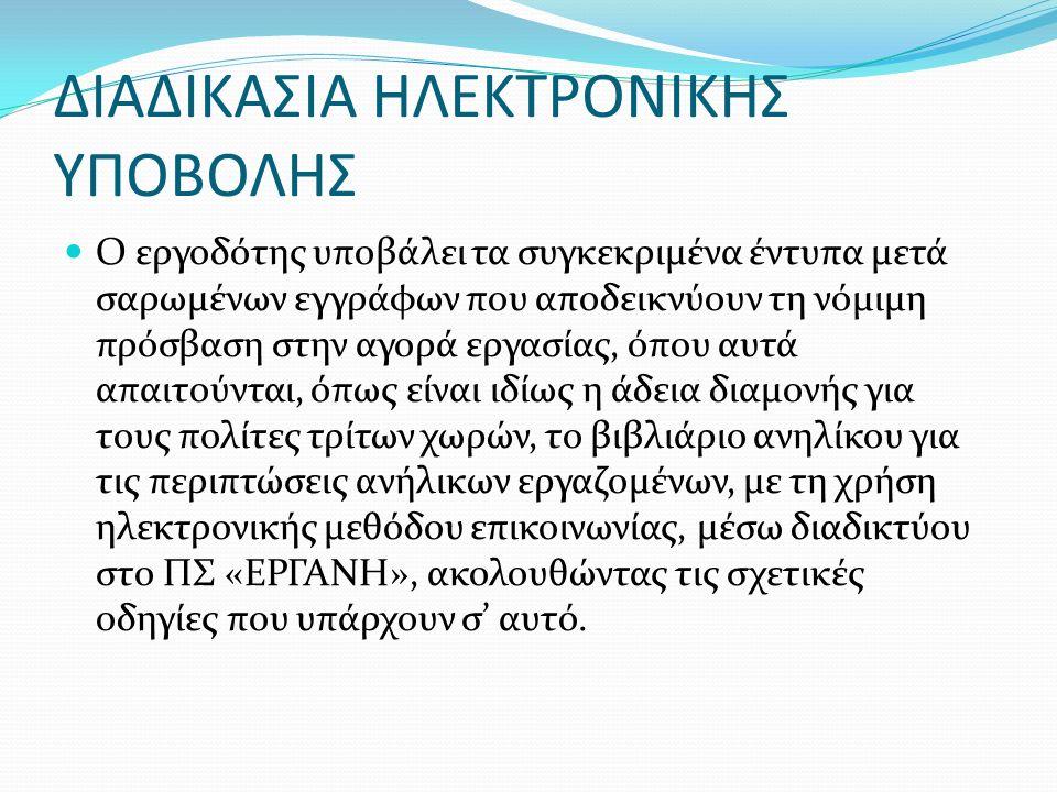 ΔΙΑΔΙΚΑΣΙΑ ΗΛΕΚΤΡΟΝΙΚΗΣ ΥΠΟΒΟΛΗΣ