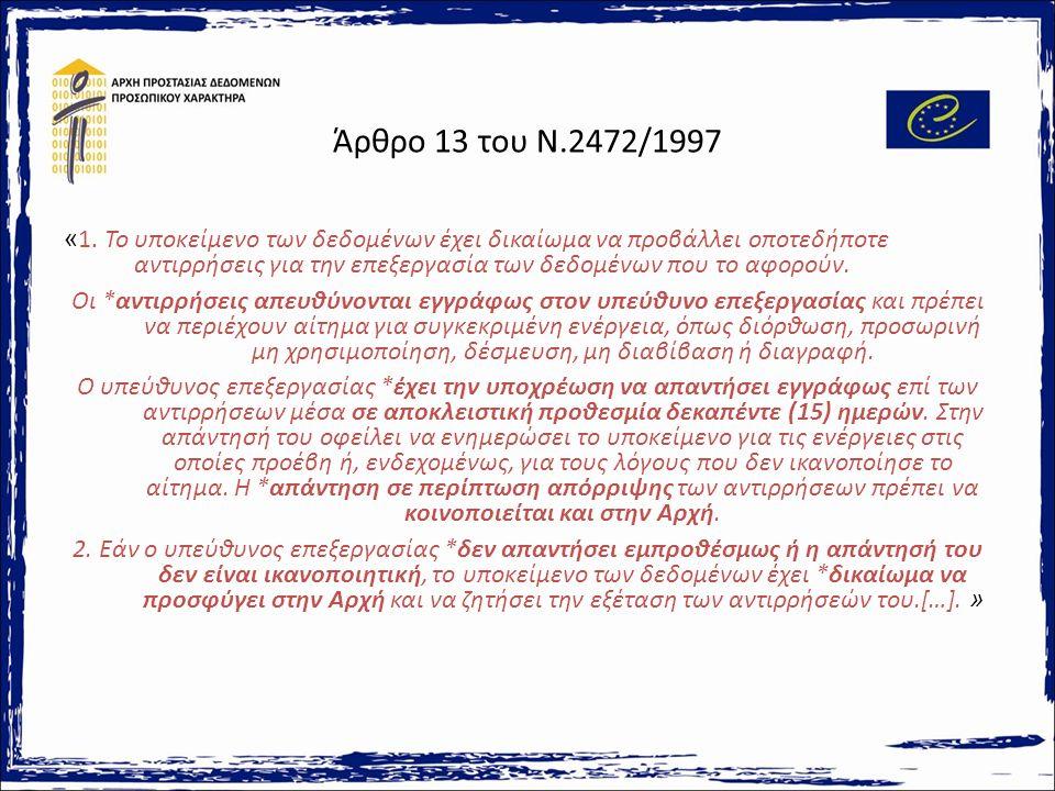 Άρθρο 13 του Ν.2472/1997